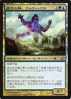 画像1: (JOU-MM)Kruphix, God of Horizons/彼方の神、クルフィックス(日,JP)