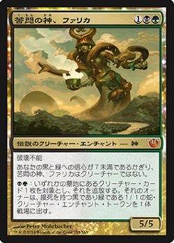 画像1: (JOU-MM)Pharika, God of Affliction/苦悶の神、ファリカ(日,JP)
