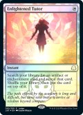 (Promo-Judge)Enlightened Tutor/悟りの教示者