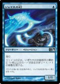 (M13-U)Jace's Phantasm/ジェイスの幻(JP,ENG)