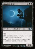 (M13-U)Vampire Nighthawk/吸血鬼の夜鷲(JP,ENG)