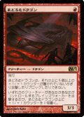 (M13-R)Slumbering Dragon/まどろむドラゴン(英,EN)
