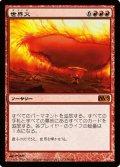 (M13-M)Worldfire/世界火(英,EN)