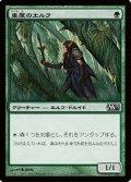 (M13-C)Arbor Elf/東屋のエルフ(JP,ENG)