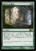 (M13-R)Boundless Realms/境界なき領土(英,EN)