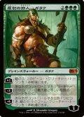 (M13-M)Garruk, Primal Hunter/原初の狩人、ガラク(日,JP)
