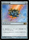(M13-R)Gilded Lotus/金粉の水蓮(JP)