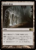 (M13-R)Cathedral of War/戦の大聖堂(英,EN)