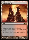 (M13-R)Dragonskull Summit/竜髑髏の山頂(日,JP)