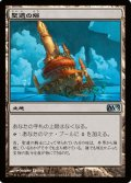 (M13-U)Reliquary Tower/聖遺の塔(英,EN)