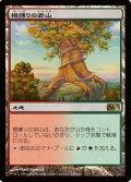 (M13-R)Rootbound Crag/根縛りの岩山(日,JP)