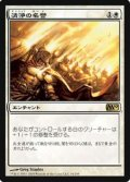 (M10-R)Honor of the Pure/清浄の名誉(日,JP)