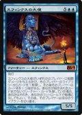 (M10-M)Sphinx Ambassador/スフィンクスの大使(ENG)