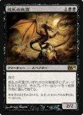 (M10-R)Hypnotic Specter/惑乱の死霊(英,EN)