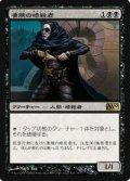 (M10-R)Royal Assassin/凄腕の暗殺者(英,EN)