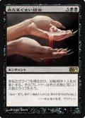 (M10-R)Sanguine Bond/血なまぐさい結合(英,EN)