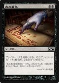 (M10-C)Sign in Blood/血の署名(JP,EN)