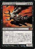 (M10-M)Xathrid Demon/ザスリッドの悪魔(ENG)