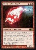 (M10-R)Ball Lightning/ボール・ライトニング(英,EN)