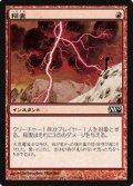 (M10-C)Lightning Bolt/稲妻(JP,EN)