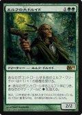 (M10-R)Elvish Archdruid/エルフの大ドルイド(英,EN)