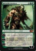 (M10-M)Garruk Wildspeaker/野生語りのガラク(JP)