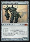 (M10-M)Darksteel Colossus/ダークスティールの巨像(JP)