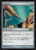 (M10-R)Pithing Needle/真髄の針(日,JP)