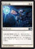 (M12-UC)Oblivion Ring/忘却の輪(JP,ENG)