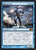 (M12-M)Frost Titan/霜のタイタン(英,ENG)