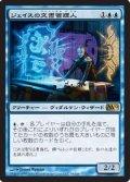 (M12-R)Jace's Archivist/ジェイスの文書管理人(英,ENG)