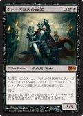 (M12-M)Bloodlord of Vaasgoth/ヴァーズゴスの血王(日,JP)