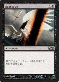 (M12-C)Doom Blade/破滅の刃(JP,ENG)
