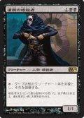 (M12-R)Royal Assassin/凄腕の暗殺者(英,ENG)