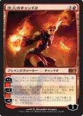 (M12-M)Chandra, the Firebrand/炬火のチャンドラ(日,JP)