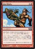 (M12-C)Fling/投げ飛ばし(JP,ENG)