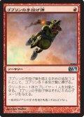 (M12-UC)Goblin Grenade/ゴブリンの手投げ弾(JP,ENG)