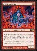 (M12-R)Grim Lavamancer/渋面の溶岩使い(日,JP)