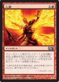 (M12-C)Incinerate/火葬(JP,ENG)
