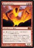 (M12-M)Inferno Titan/業火のタイタン(日,JP)