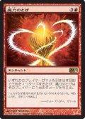 (M12-R)Manabarbs/魔力のとげ(英,ENG)