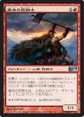 (M12-UC)Stormblood Berserker/嵐血の狂戦士(JP,ENG)