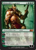 (M12-M)Garruk, Primal Hunter/原初の狩人、ガラク(日,JP)