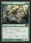 (M12-M)Primordial Hydra/始源のハイドラ(日,JP)