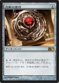 (M12-R)Quicksilver Amulet/流転の護符(英,ENG)
