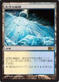 (M12-R)Glacial Fortress/氷河の城砦(日,JP)