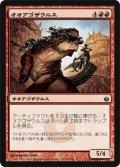 $FOIL$(MBS-C)Gnathosaur/オオアゴザウルス(日,JP)
