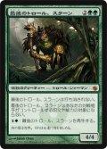 $FOIL$(MBS-M)Thrun, the Last Troll/最後のトロール、スラーン(日,JP)