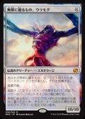 (MM2-MC)Ulamog, the Infinite Gyre/無限に廻るもの、ウラモグ(日,JP)