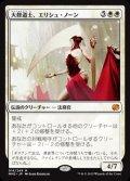 (MM2-MW)Elesh Norn, Grand Cenobite/大修道士、エリシュ・ノーン(日,JP)